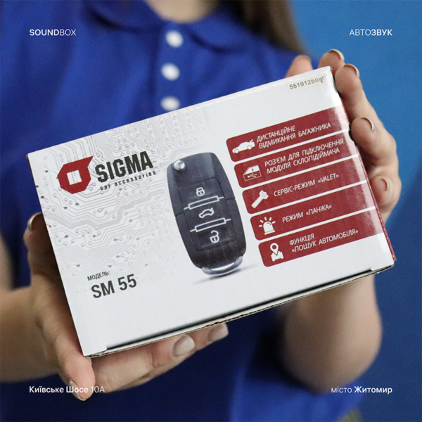 Автомобільна сигналізація SIGMA SM 55